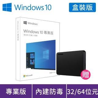 【超值1TB行動硬碟】Windows PRO 10 P2 32-bit/64-bit USB 中文盒裝版(軟體拆封無法退換貨)
