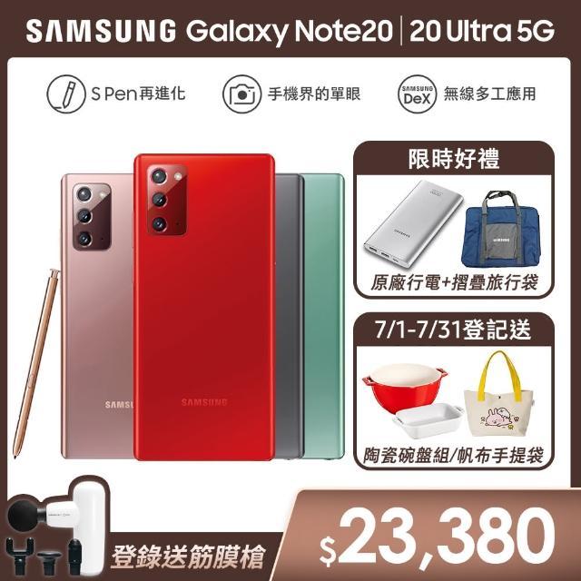 【SAMSUNG 三星】Galaxy Note 20 5G(8G/256G)