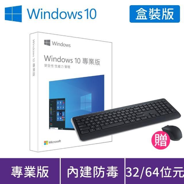 【微軟無線鍵盤滑鼠組】Windows PRO 10 P2 32-bit/64-bit USB 中文盒裝版(軟體拆封無法退換貨)