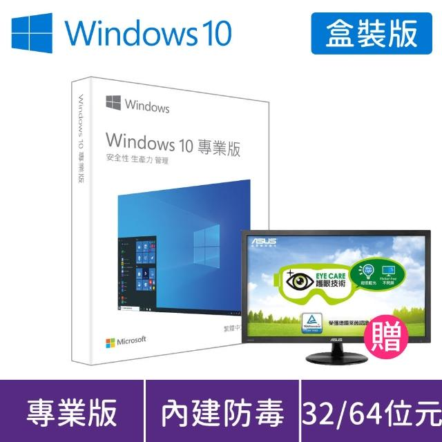 【超值ASUS 22型螢幕組】Windows PRO 10 P2 32-bit/64-bit USB 中文盒裝版(軟體拆封無法退換貨)