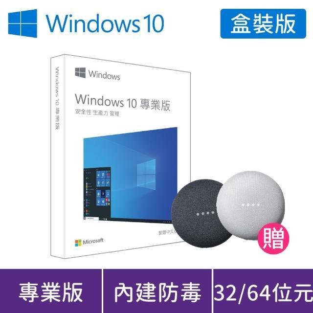 【Google智慧音箱組】Windows PRO 10 P2 32-bit/64-bit USB 中文盒裝版(軟體拆封無法退換貨)