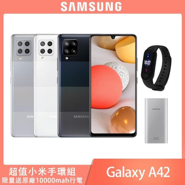 SAMSUNG 三星小米手環組【SAMSUNG 三星】Galaxy A42 5G 6.6吋四鏡頭智慧型手機(6G/128G)