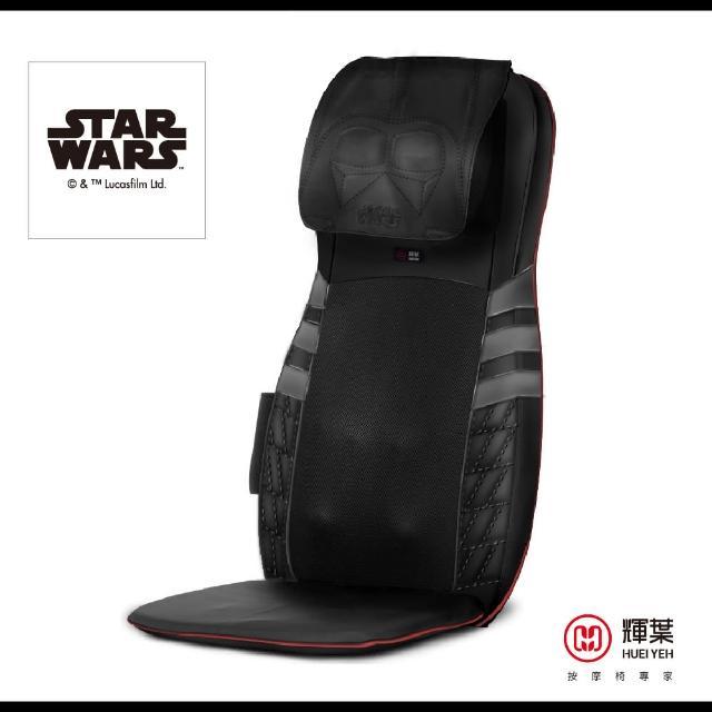 【輝葉】Star Wars 原力4D揉搥按摩墊 HY-640-BK(黑武士限定款)