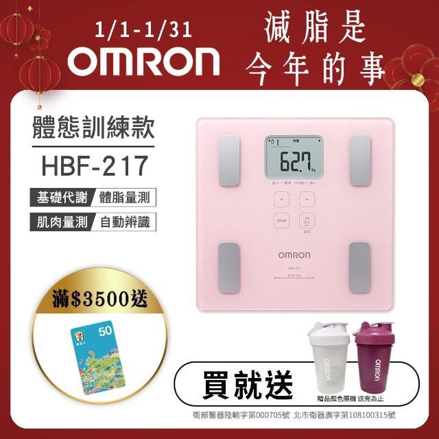 【OMRON 歐姆龍】體重體脂計 HBF-217(粉色)