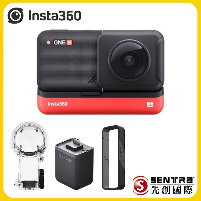 【Insta360】ONE R 360全景鏡頭套裝+潛水殼+豎拍電池+電池保護框