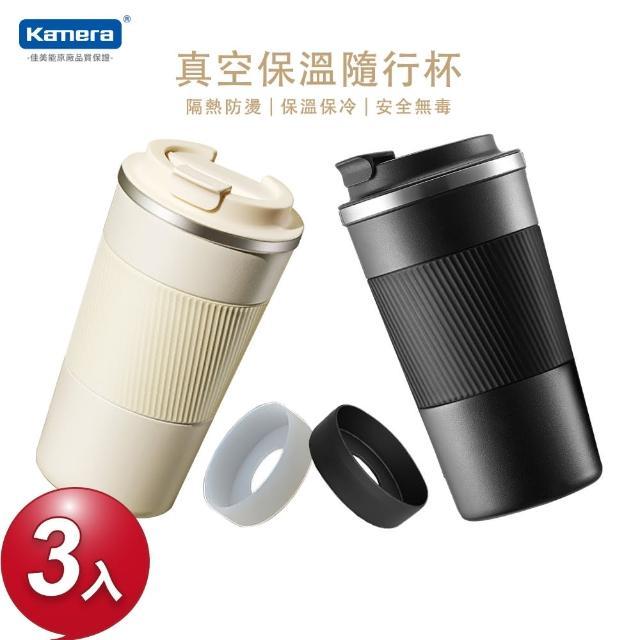【Kamera 佳美能】316不鏽鋼真空保溫隨行杯 三入組(500ml/咖啡杯/咖啡隨行杯)