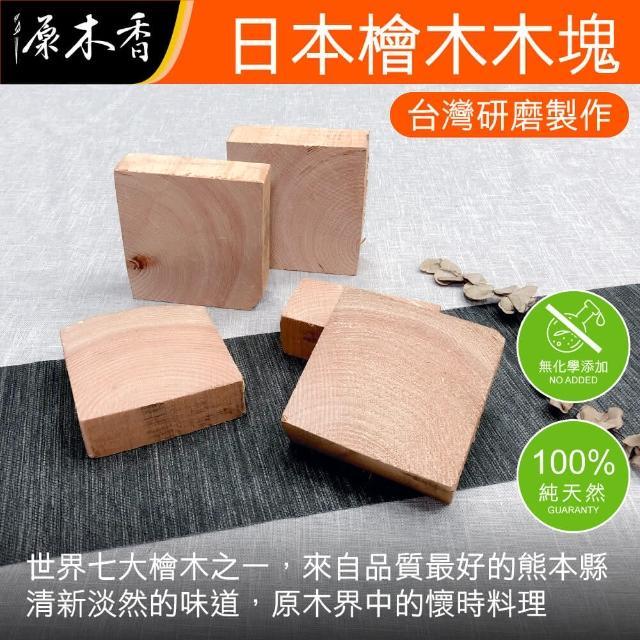 【原木香】日本檜木木塊_一斤裝_世界七大檜木之一原裝進口(檀香原木 原木塊 檀香木塊)