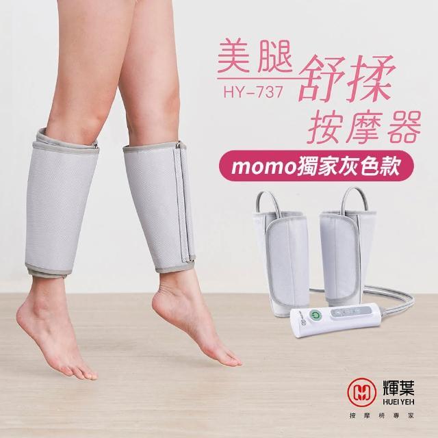 【輝葉】美腿舒揉按摩器HY-737(腿部按摩/氣壓按摩/手部按摩)