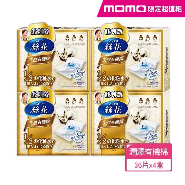 【絲花】絲花天然潤澤有機化妝棉36片*4盒(momo限定超值組)