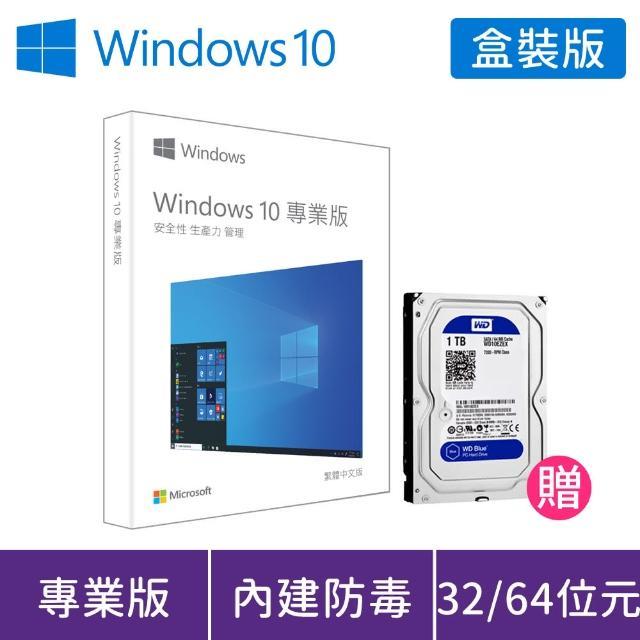 1TB桌上型硬碟組】Windows PRO 10 P2 32-bit/64-bit USB 中文盒裝版(軟體拆封無法退換貨)