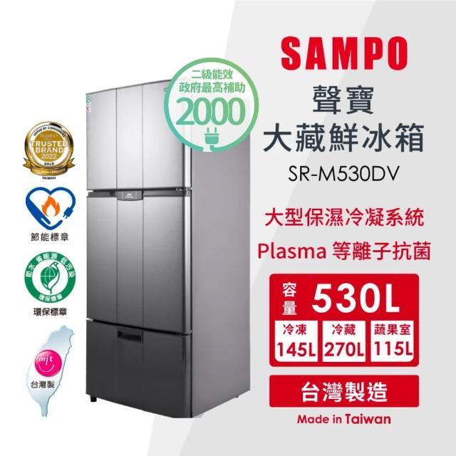 【SAMPO 聲寶】530公升 三門變頻時尚冰箱(SR-M530DV)
