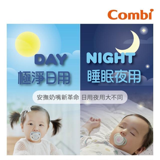 【Combi】日+夜用安撫奶嘴(二入組)