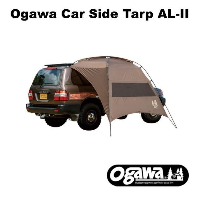 【OGAWA】2021年NEW Car Side系列輕巧車邊帳全新配色 Car Side Tarp AL-II