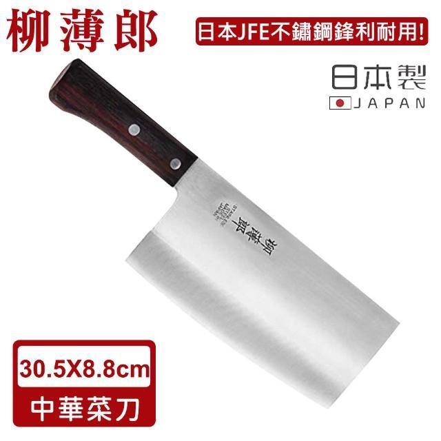 【日本柳薄郎】日本製不鏽鋼中華菜刀(菜刀 不鏽鋼)