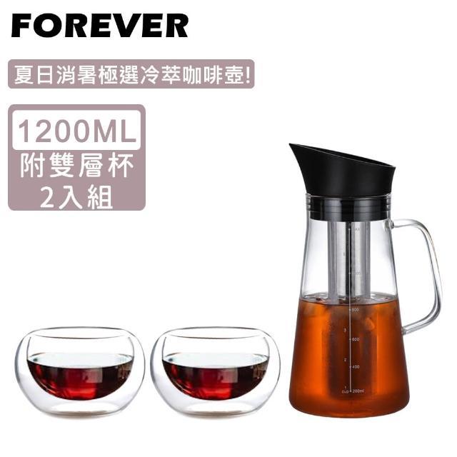 【日本FOREVER】耐熱玻璃冷泡茶/冷萃咖啡杯壺組1200ml附雙層杯2入(玻璃 冷萃 咖啡)