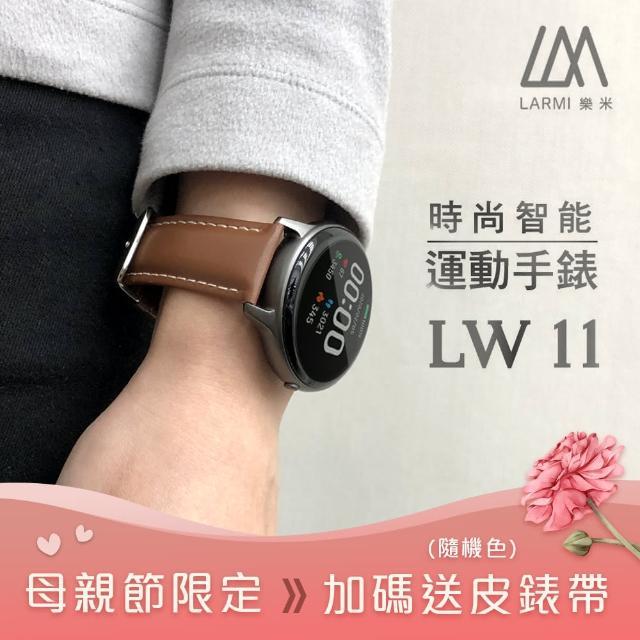 【樂米LARMI】Life+ 時尚智能運動手錶+送經典皮革錶帶(贈品隨機色出貨)