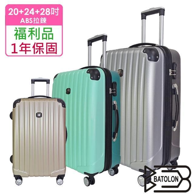 【Batolon 寶龍】福利品 20+24+28吋 典雅雙色TSA鎖加大ABS硬殼箱/行李箱(20吋金咖+24吋春綠+28吋銀灰)
