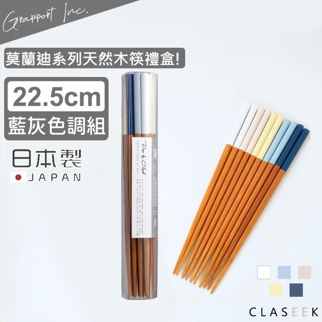 【GRAPPORT】日本製莫蘭迪系列天然木筷子禮盒22.5CM(藍灰色調)