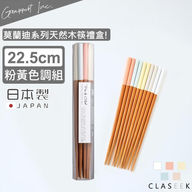 【GRAPPORT】日本製莫蘭迪系列天然木筷子禮盒22.5CM(粉黃色調)
