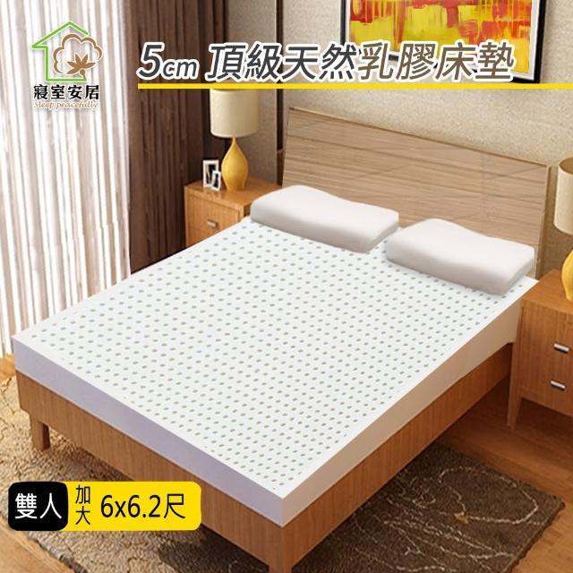 【寢室安居】5cm頂級天然乳膠透氣抗菌床墊(雙人加大)