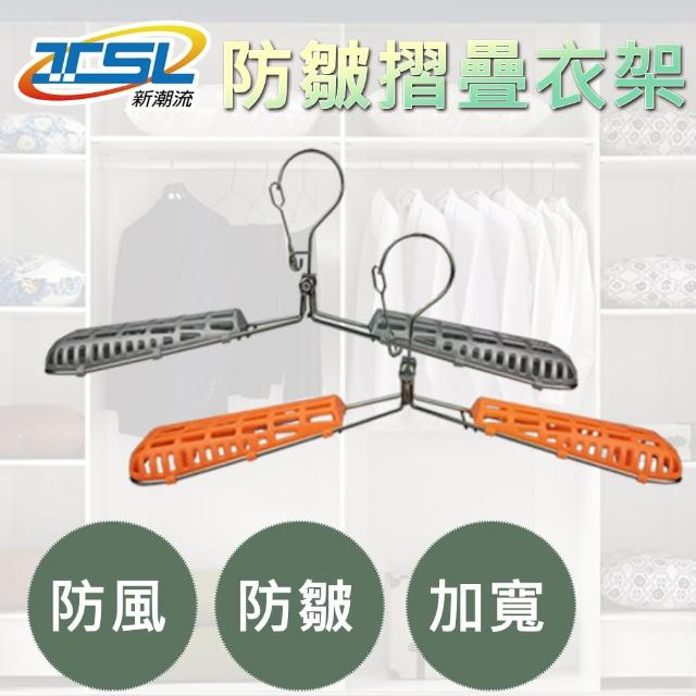 【TSL 新潮流】防皺摺疊衣架-4入組(TSL-108)
