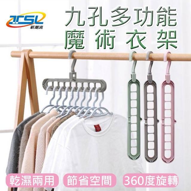 【TSL 新潮流】九孔多功能魔術衣架 六入組合(TSL-105)