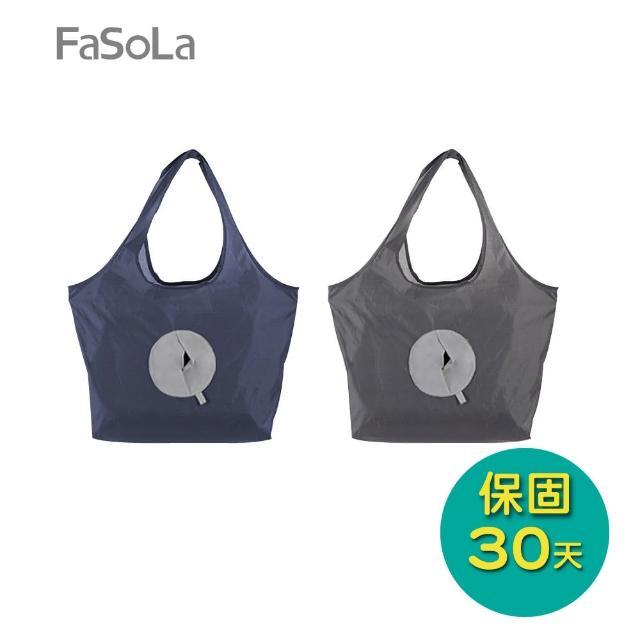【FaSoLa】升級版-環保Mini防水耐磨摺疊購物袋-反光款