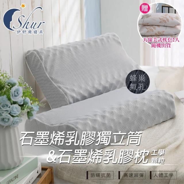 【ISHUR伊舒爾】買1送1 多款石墨烯乳膠枕任選(加碼贈天絲美式枕套2入/枕頭/速達)