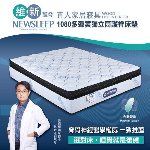 【直人木業】NEWSLEEP 1080多彈簧獨立筒護脊床墊-3.5尺