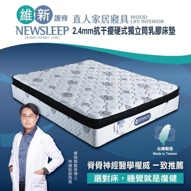 【直人木業】NEWSLEEP 2.4MM抗干擾硬式獨立筒乳膠床墊-6尺