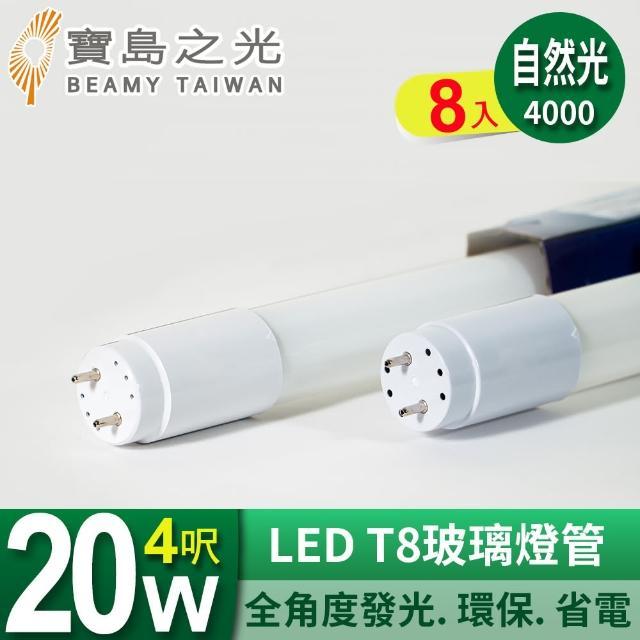 【太星電工】寶島之光/LED T8 4呎20W 玻璃燈管/自然光(8入組)