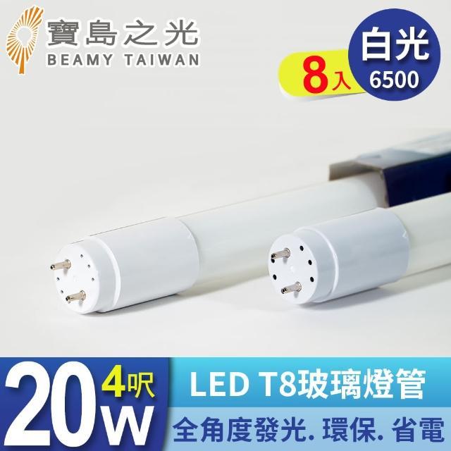 【太星電工】寶島之光/LED T8 4呎20W 玻璃燈管/白光(8入組)