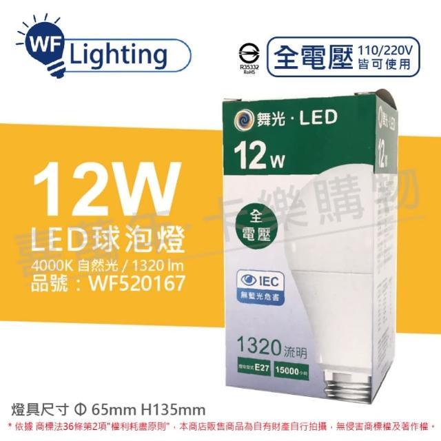 【DanceLight 舞光】6入組 LED 12W 4000K 自然光 E27 全電壓 球泡燈 _ WF520167
