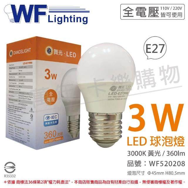 【DanceLight 舞光】3入 LED 3W 3000K 黃光 全電壓 CNS 球泡燈 _ WF520208