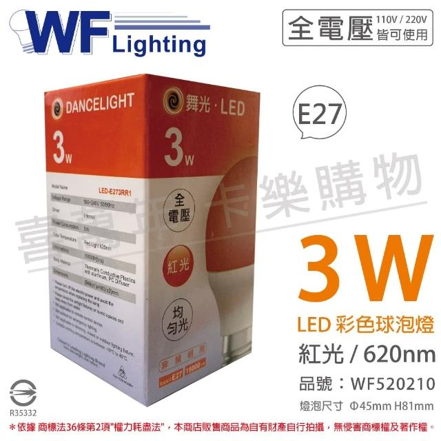 【DanceLight 舞光】3入 LED 3W 紅色 620nm 全電壓 色泡 球泡燈 _ WF520210