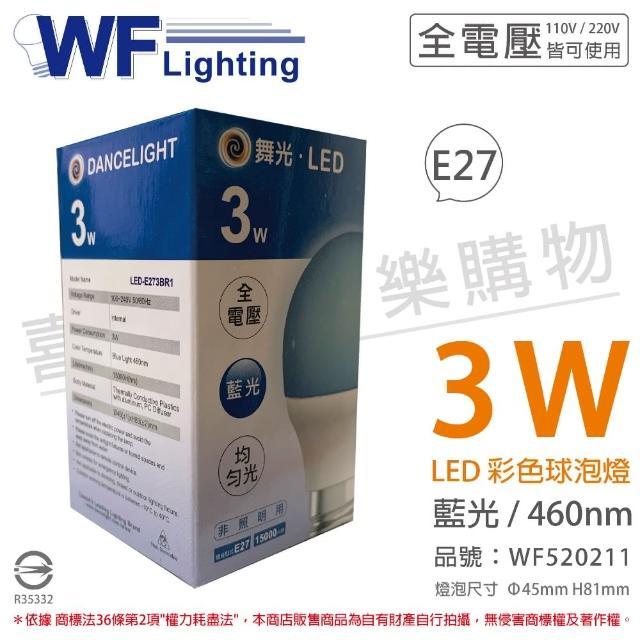 【DanceLight 舞光】3入 LED 3W 藍色 460nm 全電壓 色泡 球泡燈 _ WF520211