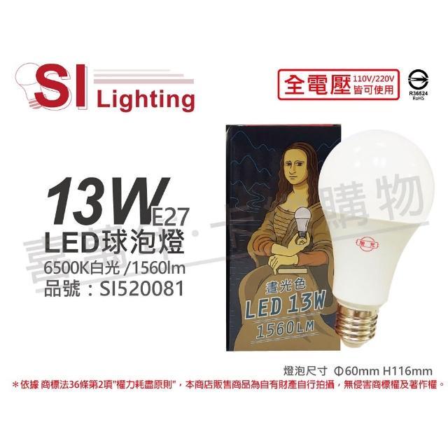 【旭光】6入組 LED 13W 6500K 白光 E27 全電壓 球泡燈 _ SI520081