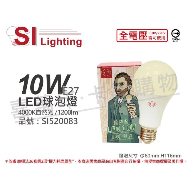 【旭光】6入組 LED 10W 4000K 自然光 E27 全電壓 球泡燈 _ SI520083