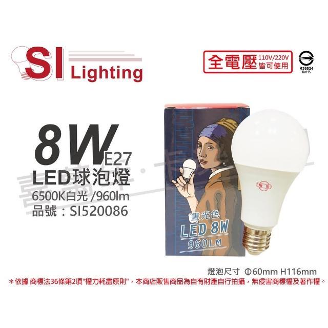 【旭光】6入組 LED 8W 6500K 白光 E27 全電壓 球泡燈 _ SI520086