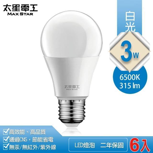 【太星電工】3W超節能LED燈泡/白光(6入)