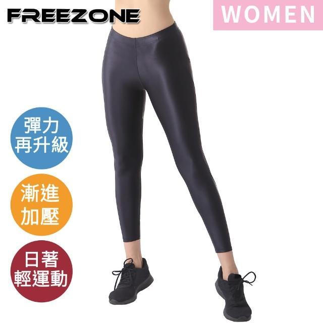 【FREEZONE】機能運動壓力長褲 女用-彈力光澤FZ100II型(彈力極致型/壓縮褲/瑜珈/散步/健走/慢跑)