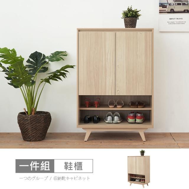 【時尚屋】[VRZ9]丹麥2.7尺鞋櫃(免運費 免組裝 鞋櫃)