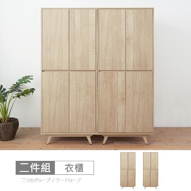 【時尚屋】[VRZ9]丹麥5.4尺衣櫃(免運費 免組裝 衣櫃)
