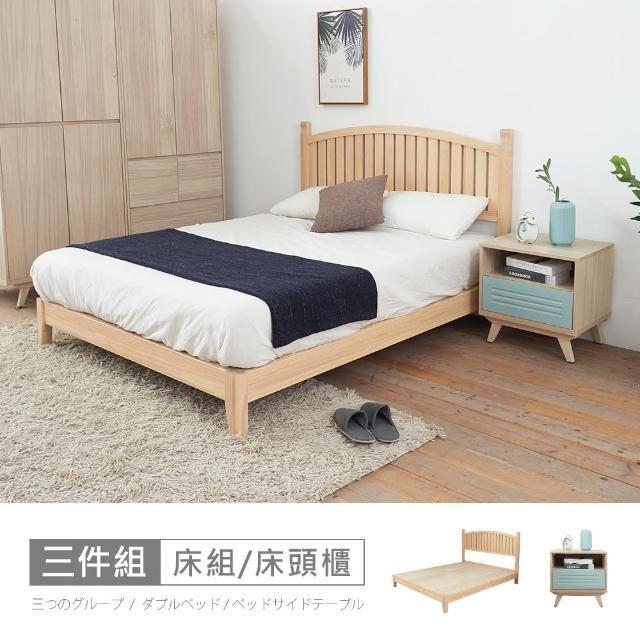 【時尚屋】[VRZ9]丹麥3.5尺床片型3件組-床片+床架+床頭櫃-藍-不含床墊(免運費 免組裝 臥室系列)