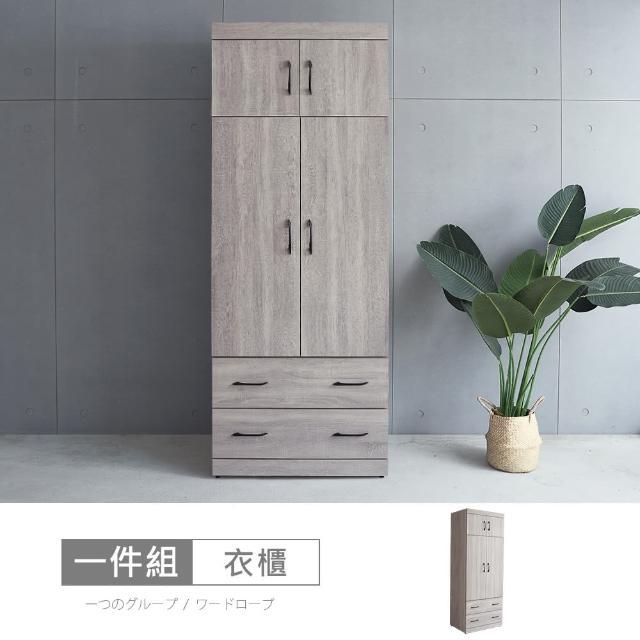 【時尚屋】[5V21]凱爾3x7尺二抽衣櫃5V21-KR014(免運費 免組裝 衣櫃)