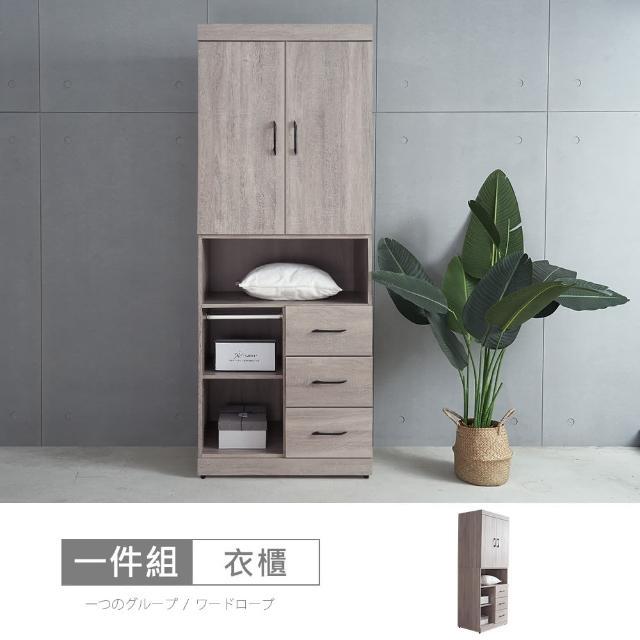 【時尚屋】[5V21]凱爾3x7尺三抽衣櫃5V21-KR013(免運費 免組裝 衣櫃)