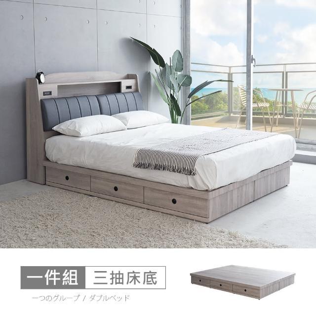 【時尚屋】[5V21]凱爾6尺三抽加大雙人床底5V21-KR010-不含床頭箱+床墊-床頭櫃(免運費 免組裝 臥室系列)