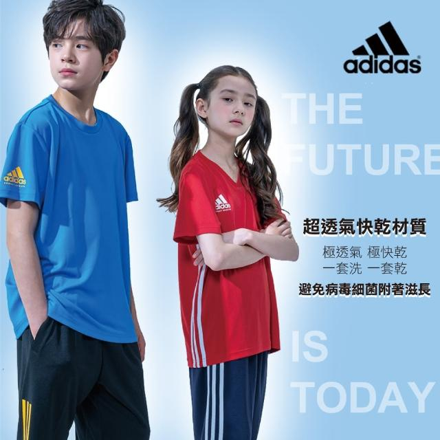 【adidas 愛迪達】兒童運動休閒套裝(1套組)(足球 籃球 速乾 adidas童裝)