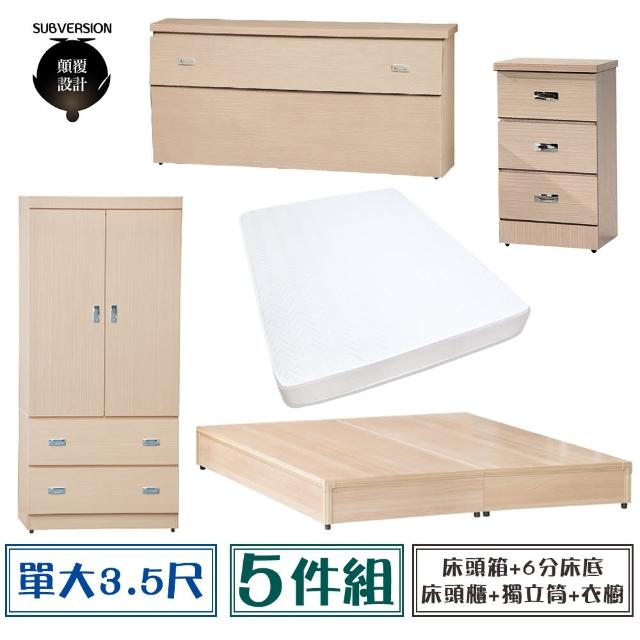 【顛覆設計】房間五件組 床頭箱+6分底+獨立筒+床頭櫃+衣櫥(單大3.5尺)