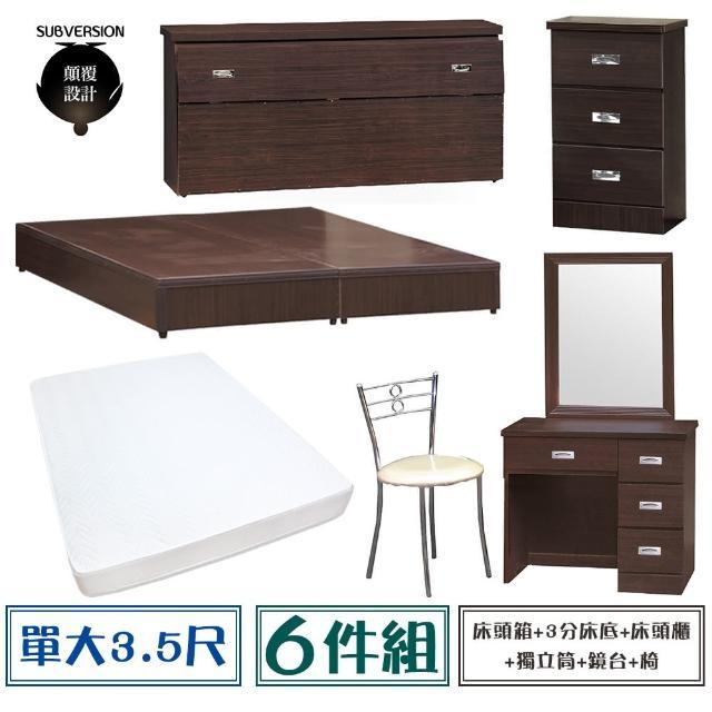 【顛覆設計】房間六件組 床頭箱+3分底+獨立筒+床頭櫃+鏡台+椅(單大3.5尺)